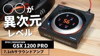 【音質最強級】3万のガチアンプ「GSX 1200 PRO」はMixAmpやGameDACを超えるのか?開封レビュー