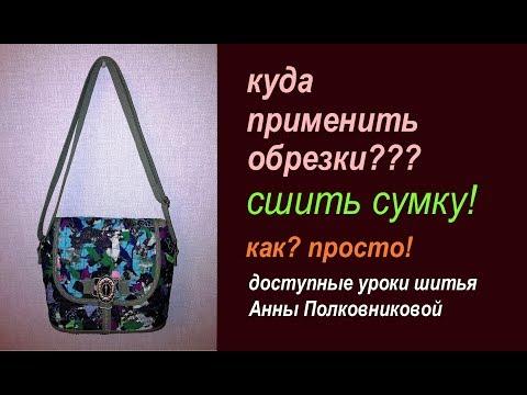 шьем сумку из