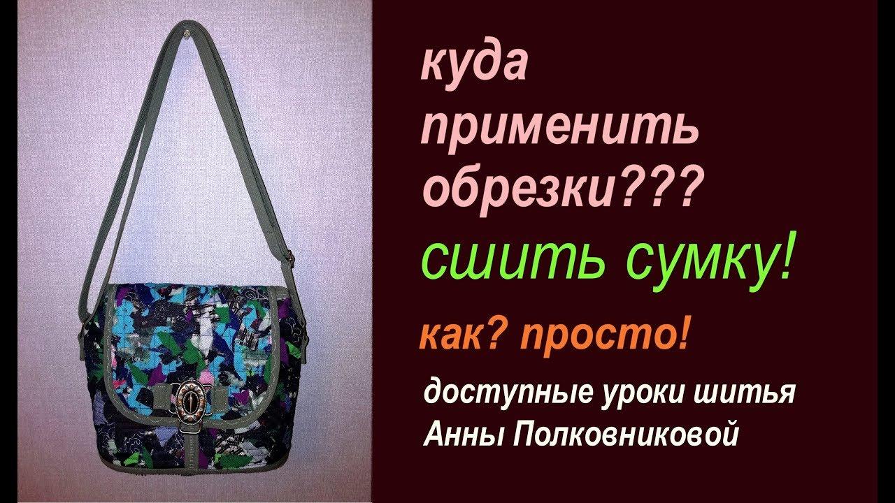 0076d070eff7 шьем сумку - Самое интересное в блогах