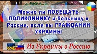 можно ли ПОСЕЩАТЬ ПОЛИКЛИНИКУ  в России, если вы ГРАЖДАНИН УКРАИНЫ./ HD / #Из#Украины#в#Россию