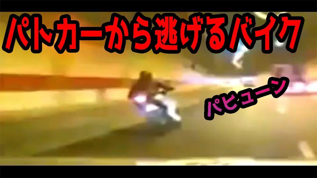 パトカーから逃げるバイクの公道バトル凄すぎワロタ。ドライブレコーダー【交通安全啓発ビデオ】
