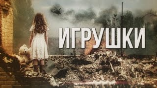 Артём Гришанов - Игрушки / Toys for Poroshenko / War in Ukraine (English subtitles)(Скачать трек: https://soundcloud.com/grishanov/igrushki http://goo.gl/23XfPE Подпишись на канал / Subscribe http://www.youtube.com/user/Grishanov Видео,., 2015-09-22T06:52:12.000Z)