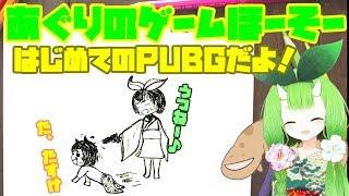 【きょー遊ぶゲーム:PUBG】 ゲームど下手なのーきん鬼がPUBGをぷれい!...