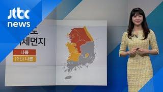 [날씨] 곳곳 미세먼지 '나쁨'…밤사이 전국 비 / JTBC 아침&
