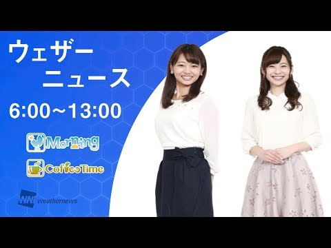 【LIVE】 最新地震・気象情報 ウェザーニュースLiVE (2018年7月12日 6:00-13:00)