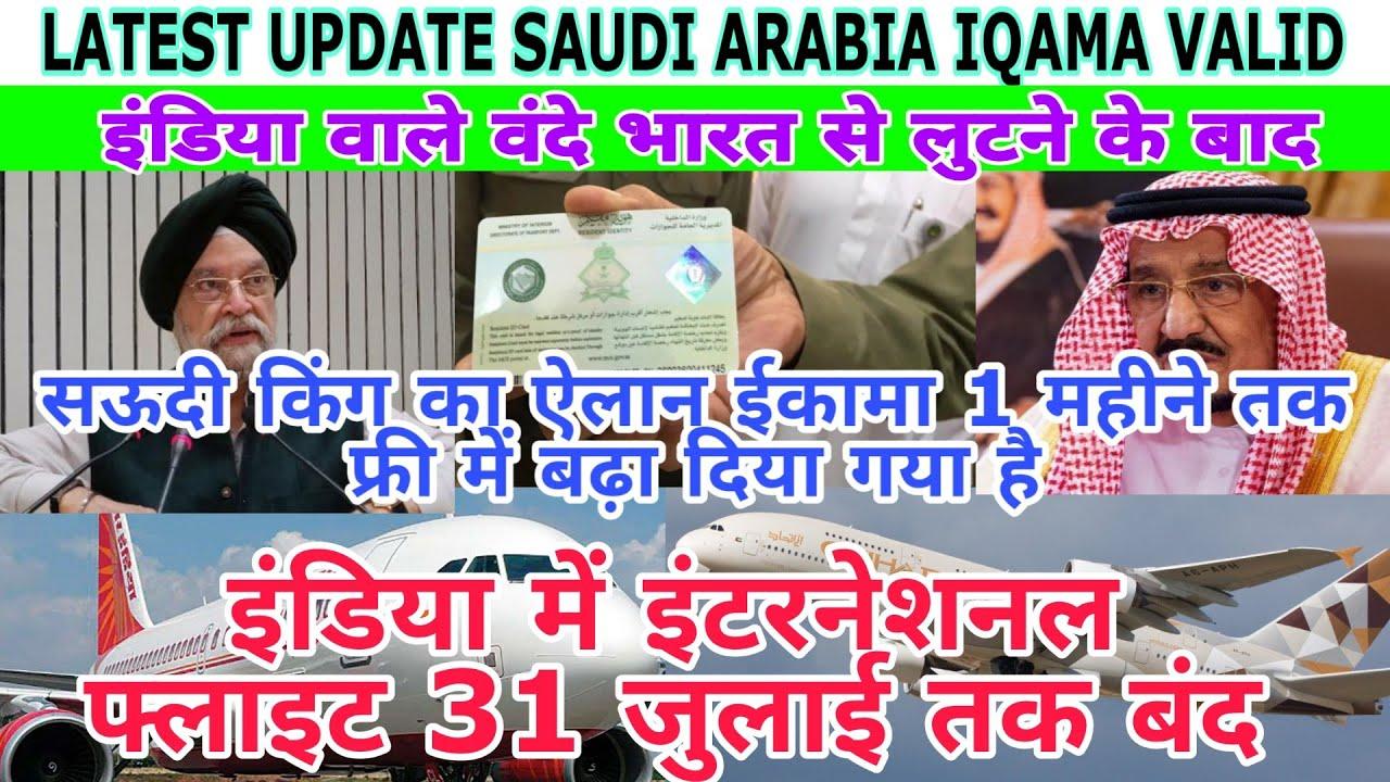 India Normal Flight Suspend 31 July|KingSalman|Iqama Valid|Saudi News|Gulfinfo|Jawaid Vlog|