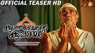 Kunjiramante Kuppayam Official Teaser HD | New Malayalam Movie