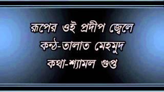 Ruper Oi Pradip Jwele  Talat Mehmood