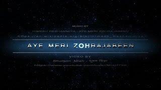 Himesh Reshammiya - Aye Meri Zohrajabeen (Digital Lyric Video)