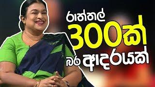 Piyum Vila   රාත්තල් 300ක් බර ආදරයක්   08 - 04 - 2019   Siyatha TV Thumbnail