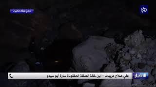 اهل الطفلة سارة ابو سيدو يؤكدون فقدان طفلتهم