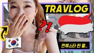 First Impression about Indonesia from a Korean YouTuber