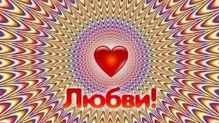 № 377 Русский язык разговорный : вопросы о любовных чувствах.