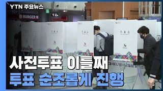 사전투표 이틀째...10시 기준 서울 누적투표율 12.…