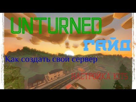 Гайд как создать свой сервер в Unturned #2 (Настройка плагина Kits)