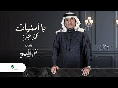 Mohammed Abdo ... Ya Omnyat   محمد عبده  ... يا أمنيات