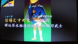 Japan Enka oldies song 【箱根八里の半次郎】氷川きよしCover🎤ai