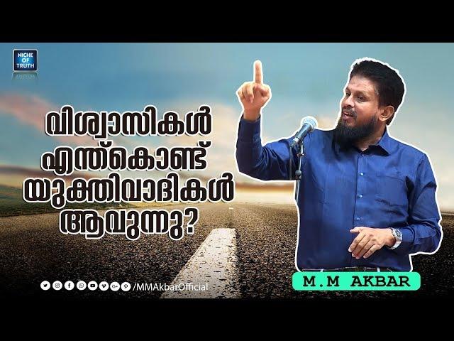 വിശ്വാസികൾ എന്ത്കൊണ്ട് യുക്തിവാദികൾ ആവുന്നു? MM Akbar Latest Question & Answers