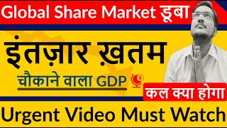Urgent Video Must Watch ! इंतज़ार खतम | Global Share Market डूबा