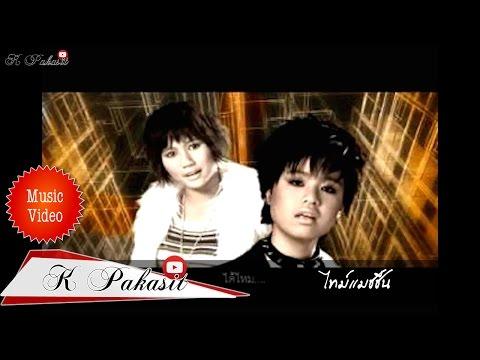 เพลง ไทม์แมชชีน - Time Machine ศิลปิน BB Girls. (K Pakasit TV)