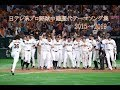 日テレ系プロ野球中継歴代テーマソング集 2015~2019 【作業用BGM】