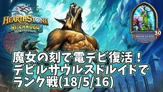 【ハースストーン】魔女の刻で電デビ復活!デビルサウルスドルイドでランク戦(18/5/16) thumbnail