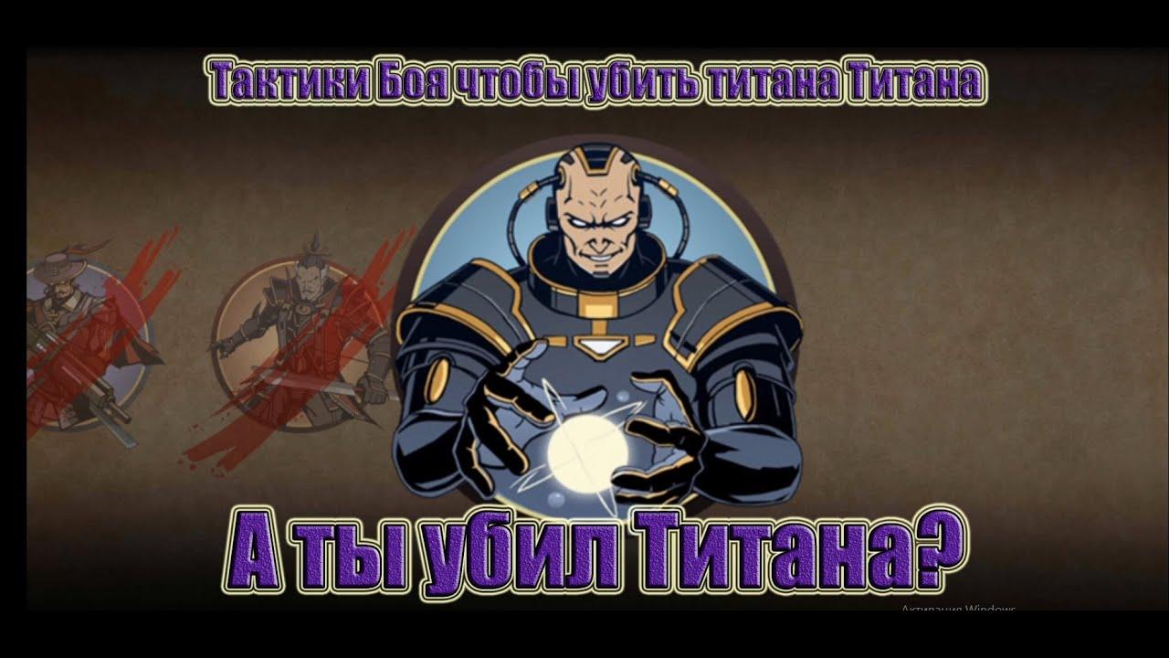 Как стать титаном в shadow fight 2 на ios