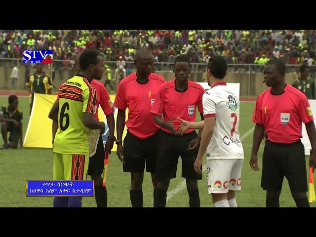 Wolayta Dicoa (2) VS Zamalek SC (1) full Video – Ethiopia Hawassa Int. stadium ???? ?? ?????