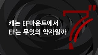 캐논 EF마운트에서 EF는 무엇의 약자일까?  7초퀴즈…
