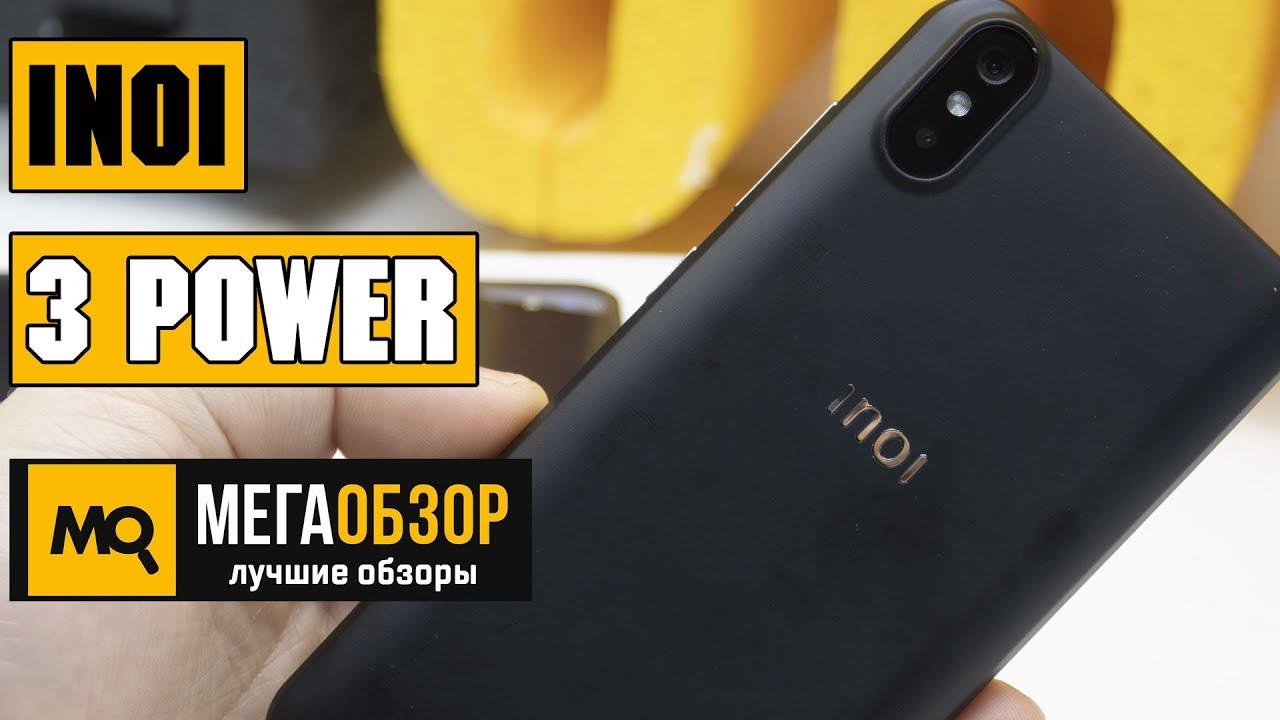 INOI 3 Power обзор смартфона