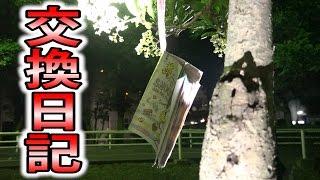【前編】 知らない人と交換日記したらヤンキーでてきた!! thumbnail