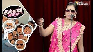 10-10-2018 Kitchen Cabinet - Puthiya Thalaimurai tv Show ...