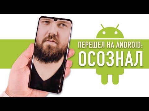 Перешел на Android и всё понял...