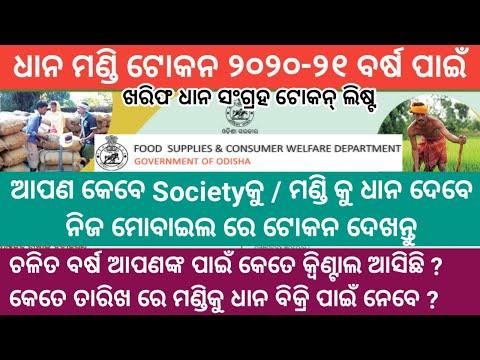 dhana mandi token list 2020-21   how to check farmer registration quantity   dhana card   dhan token
