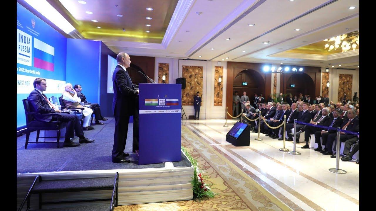 Российско-индийский деловой форум
