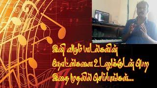 TAMIL FILM SONGS NOTES/THROUGH WHATSAPP/ MY MUSIC MASTER