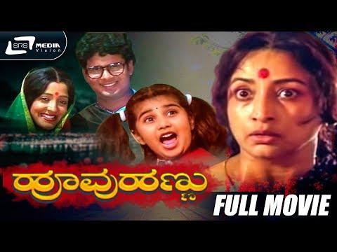 Hoovu Hannu–ಹೂವು ಹಣ್ಣು | Kannada Full Movie | Lakshmi | Ajay Gundu Rao | Vaijayanthi | Family Movie