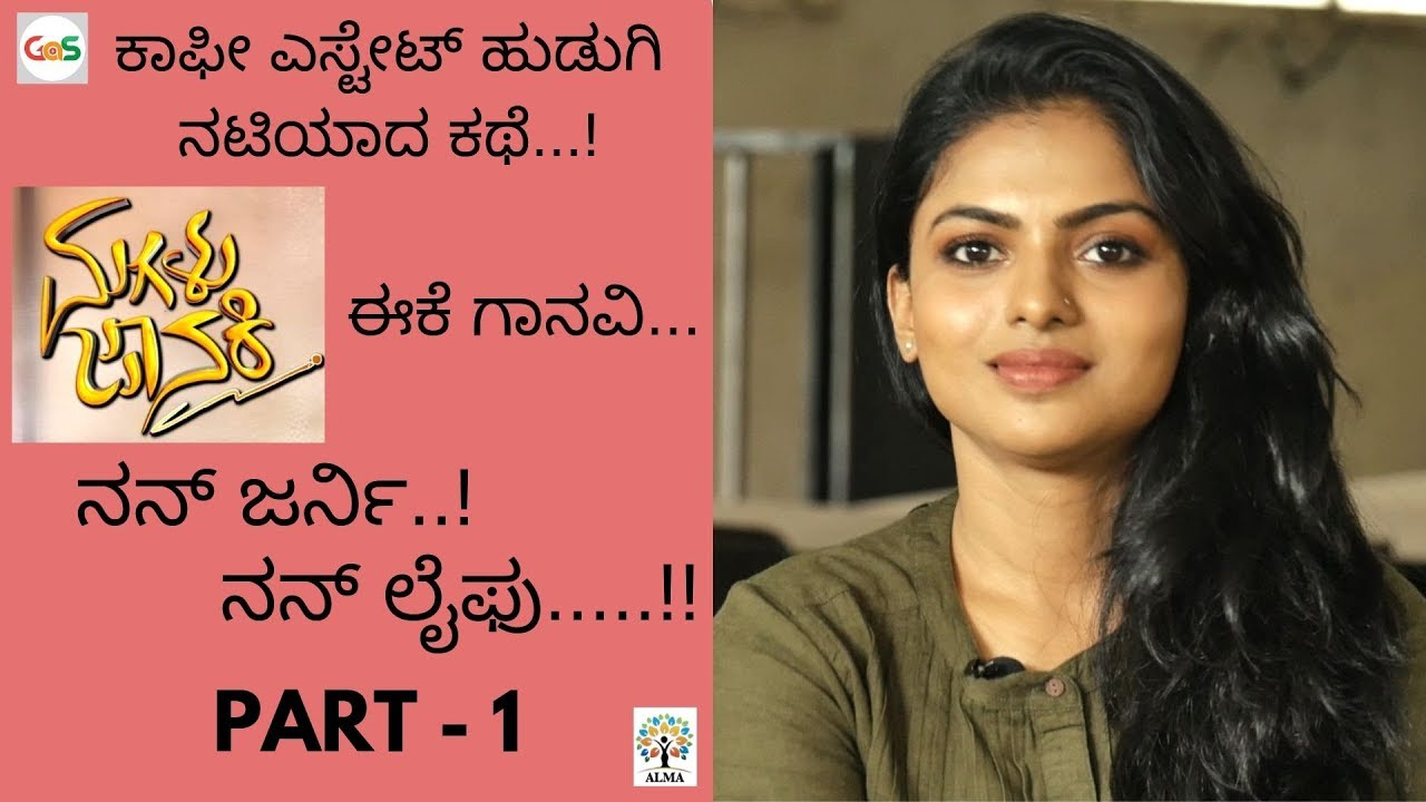 Let`s Talk With Magalu Janaki- Part 1|Ganavi Lakshman|TN Seetharam|Gaurish  Akki Studio|Alma|