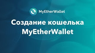 MyEtherWallet. Как создать Ethereum кошелек. Онлайн кошелек криптовалют.