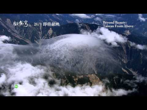 Trailer - Beyond Beauty: Taiwan from Above《看见台湾》Opens 28/8/2014