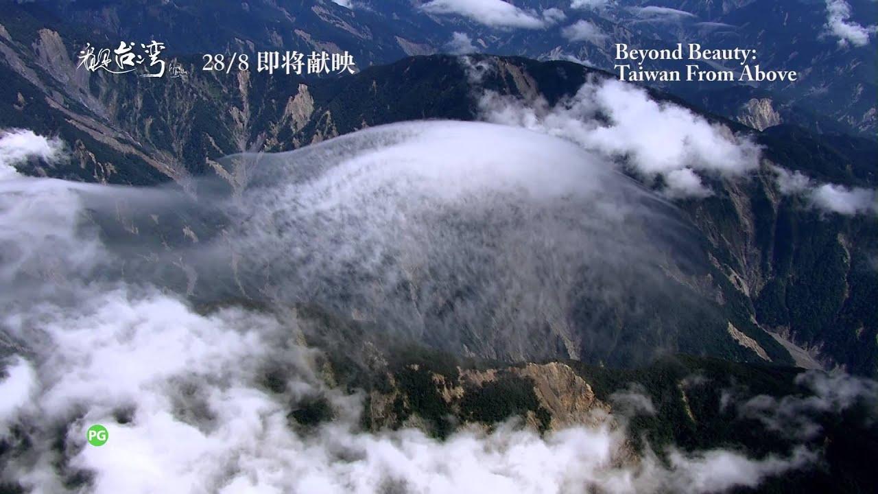 Thiên Nhiên Tuyệt Mỹ- Đất Nước Đài Loan
