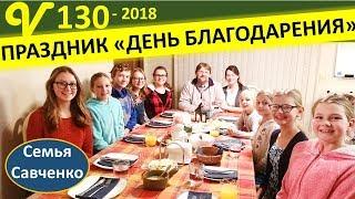День Благодарения в многодетной семье. Thanksgiving Песни, общение Семья Савченко