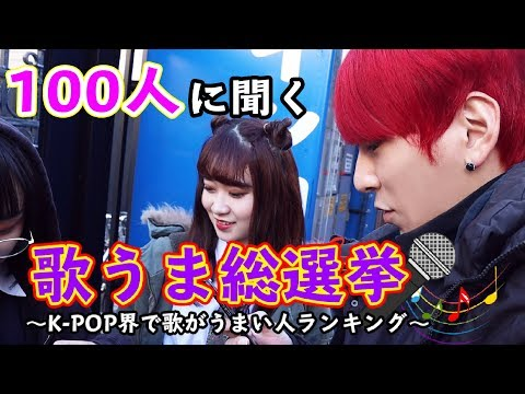 K-POP Artists who are GOOD SINGER Japanese Girls 100 people