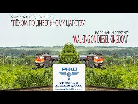 """[4K] """"ПЁХОМ ПО ДИЗЕЛЬНОМУ ЦАРСТВУ"""" / Фильм о поездах ГЖД / Walking On Diesel Kingdom"""