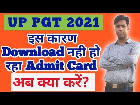 UP PGT Admit Card 2021   UP PGT Admit Card Downloading Problem Solution   UP TGT PGT Admit Card 2021