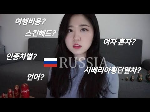 [Eng]러시아여행Q&A/Travel to Russia