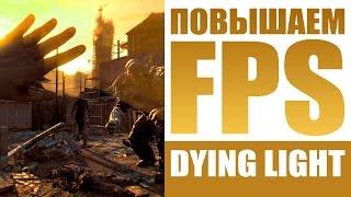 видео Dying Light тормозит: что делать? Игра Dying Light: системные требования минимальные