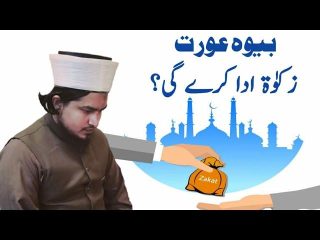 Bewa Aurat Zakaat adaa kry ge? ||Mufti Qasim Zia Al-Qadri