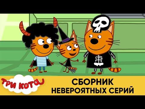 Три Кота | Сборник невероятных серий | Мультфильмы для детей 2020 - Видео онлайн