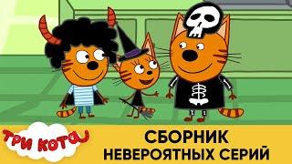 Три Кота | Сборник невероятных серий | Мультфильмы для детей 2020